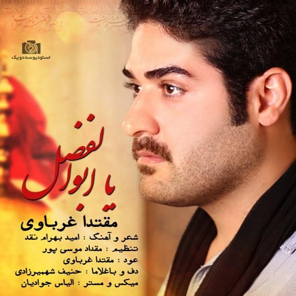 Moghtada Gharbavi - Ya AbalFazl
