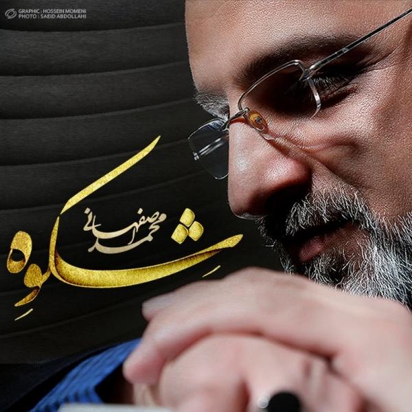 Mohammad Esfahani - Abr