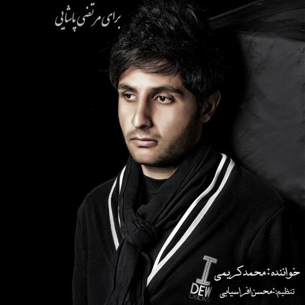 Mohammad Karimi - Dele Donya