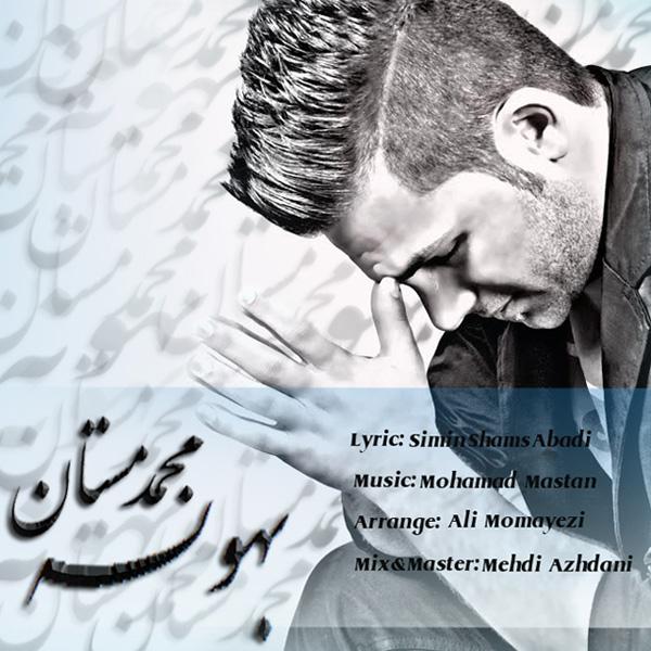 Mohammad Mastan - Bahoone