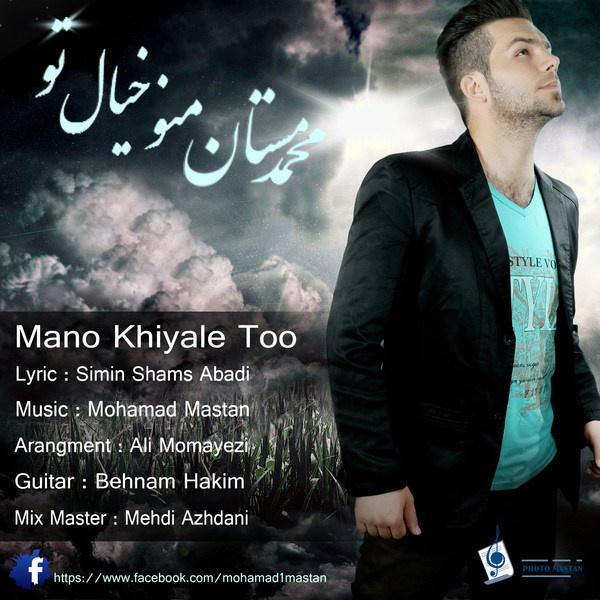 Mohammad Mastan - Mano Khiyale To
