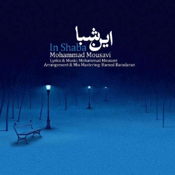 Mohammad Mousavi - In Shaba