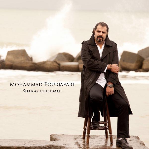 Mohammad Pourjafari - Shab Az Cheshmat