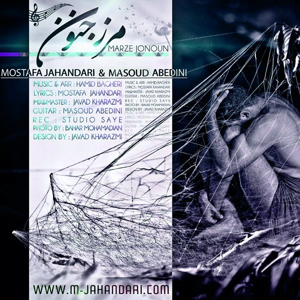 Mostafa Jahandari - Marz Jonoon (Ft Masoud Abedini)