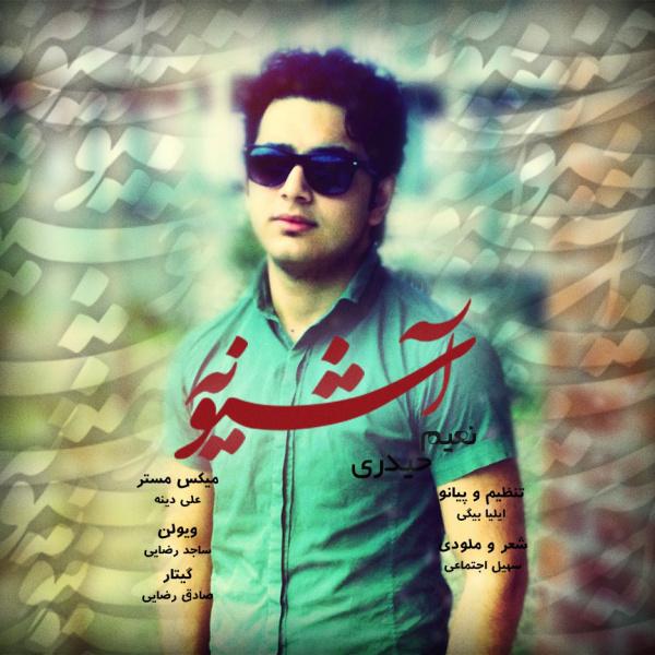 Naeim Heydari - Ashiouneh