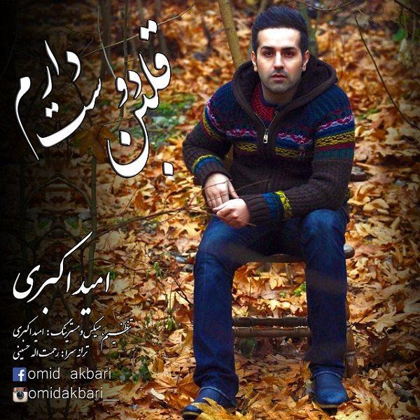 Omid Akbari - Ghalban Dooset Daram
