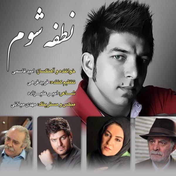 Omid Ghasemi - Notfeye Shoom