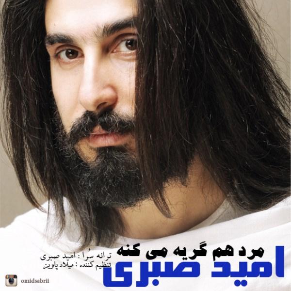 Omid Sabri - Mard Ham Geryeh Mikoneh