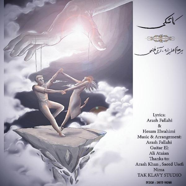 Parham Alizadeh - Kashki (Ft Arash Fallahi)