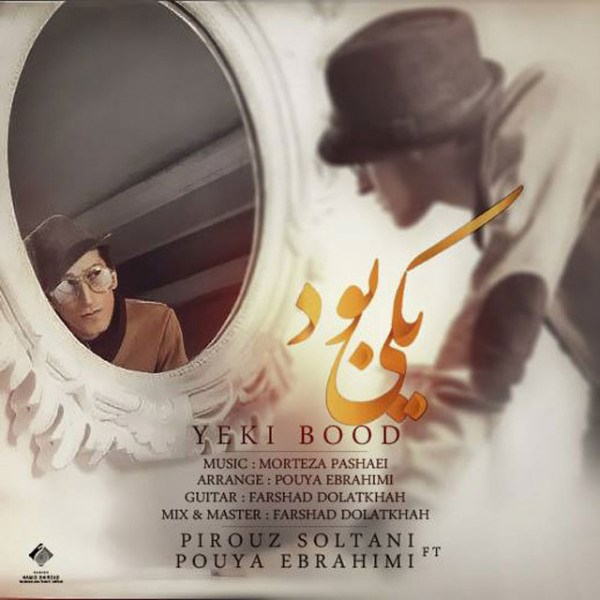 Pirouz Soltani - Yeki Bood (Ft Pouya Ebrahimi)
