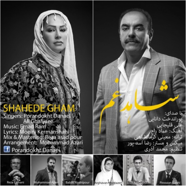 Poorandokht Danaei & Ali Ghalijaei - Shahede Gham