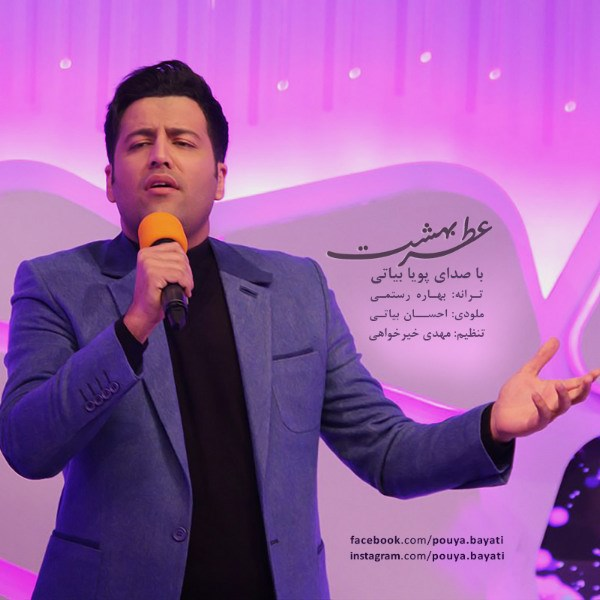 Pouya Bayati - Atre Behesht
