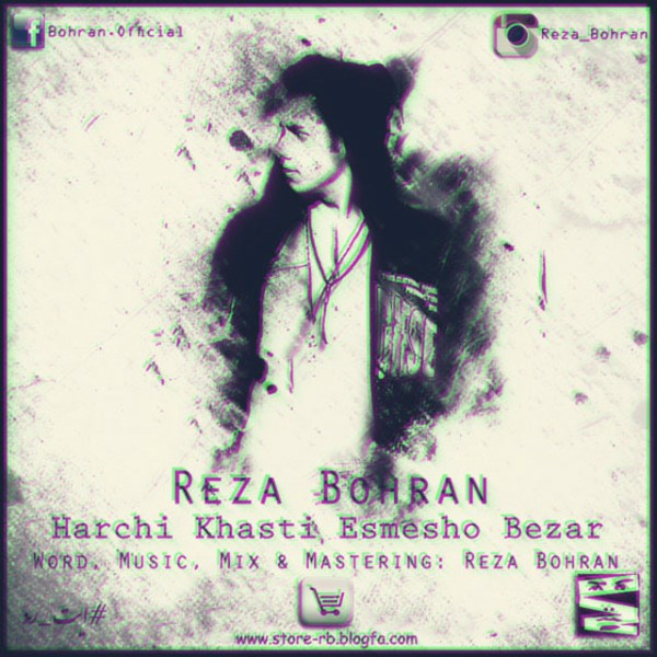 Reza Bohran - Harchi Khasti Esmesho Bezar