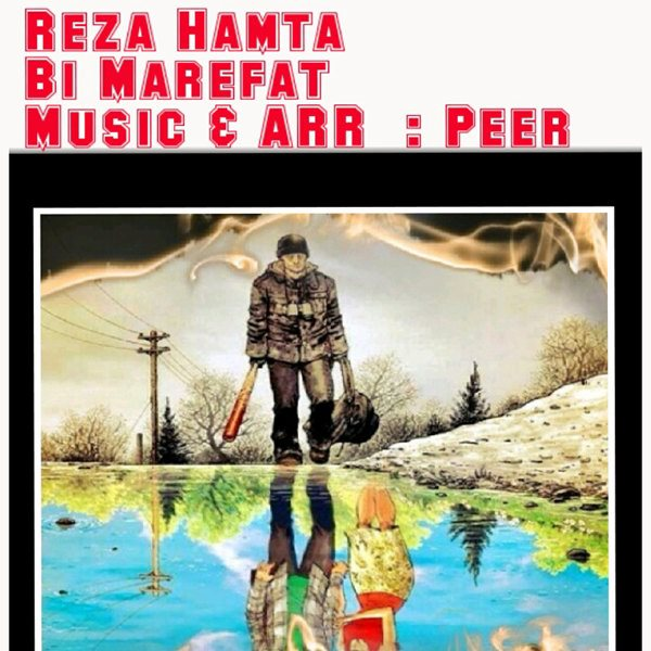 Reza Hamta - Bimarefat