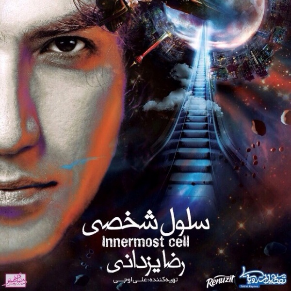 Reza Yazdani - Khodzani (Album Version)