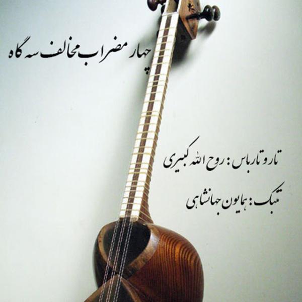 Rouhollah Kabiri & Homayoun Jahanshahi - Chaharmezrab Mokhalef Segah