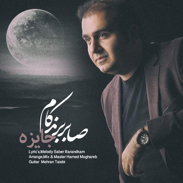 Saber Barandkam - Jayezeh