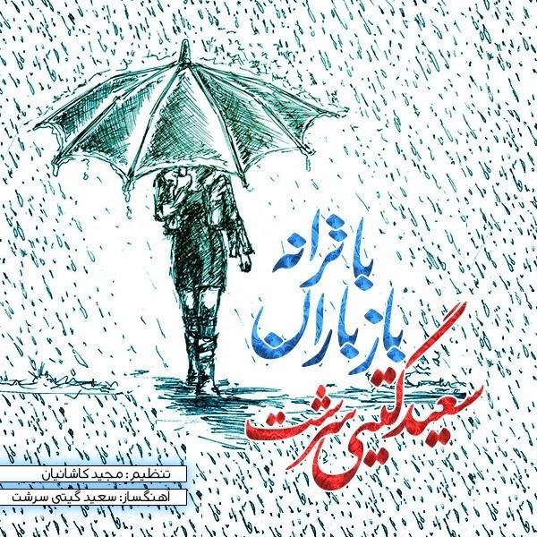 Saeed Giti Seresht - Baz Baran Ba Taraneh