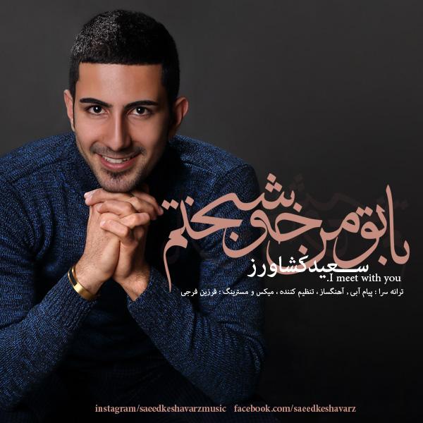 Saeed Keshavarz - Ba To Man Khoshbakhtam