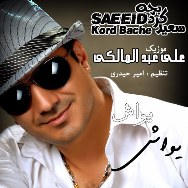 Saeed Kord Bache - Yavash Yavash