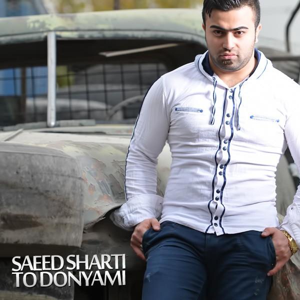 Saeed Sharti - To Donyami