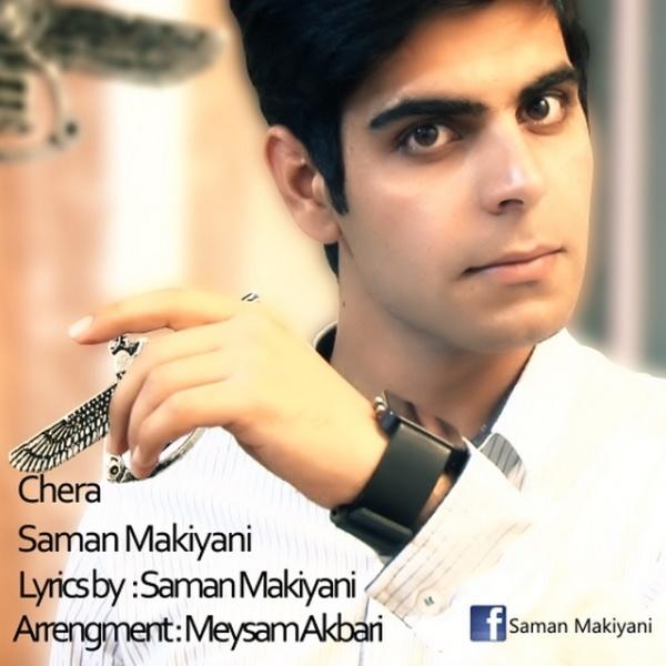 Saman Makiyani - Chera