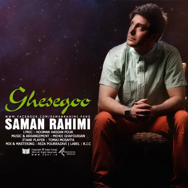 Saman Rahimi - Ghesegoo
