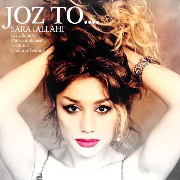 Sara Fallahi - Joz To