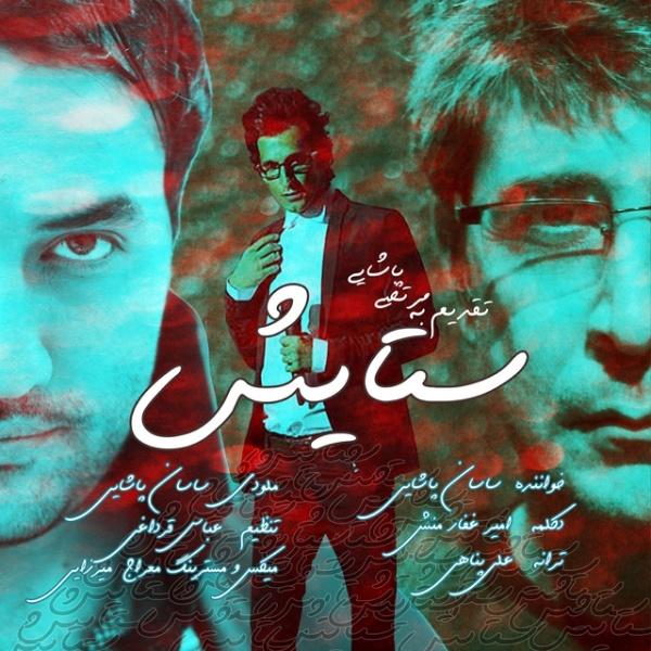 Sasan Pashayi - Setayesh (Ft Amir Ghafarmaneah)