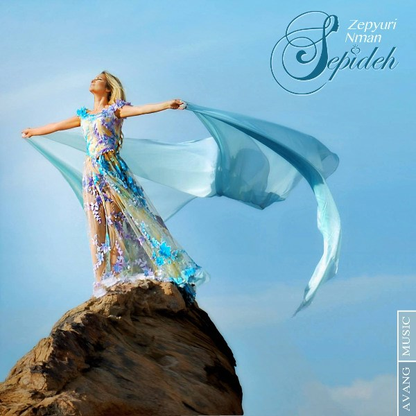 Sepideh - Zepyuri Nman