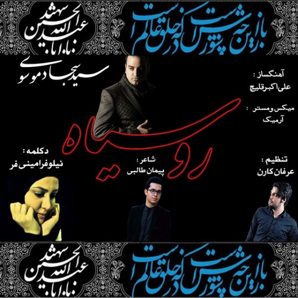 Seyyed Sajjad Mousavi - Rou Siah