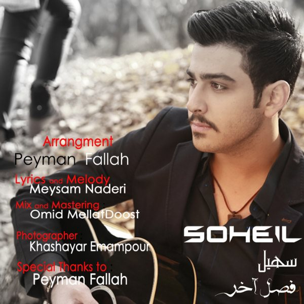 Soheil - Fasle Akhar