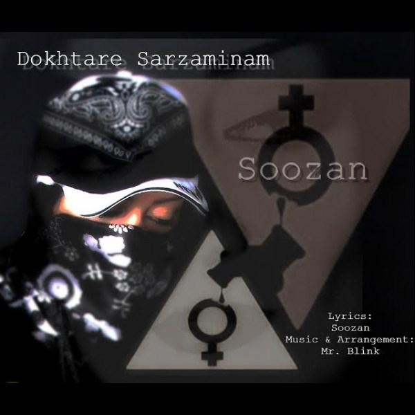 Soozan - Dokhtare Sarzaminam