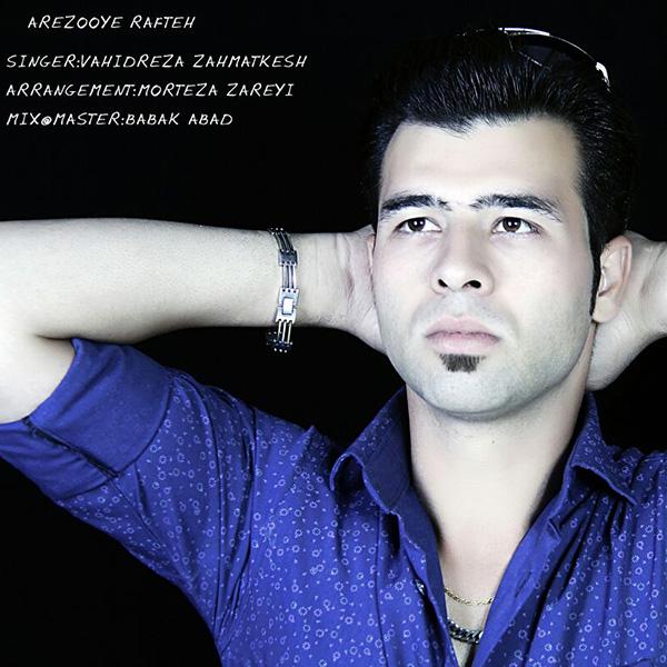 Vahid Reza Zahmatkesh - Arezooe Rafteh