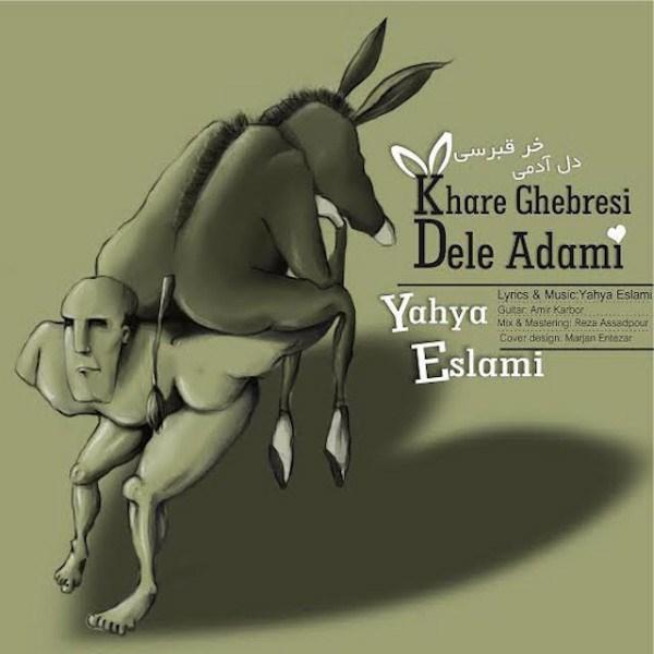 Yahya Eslami - Khare Ghebresi Dele Adami