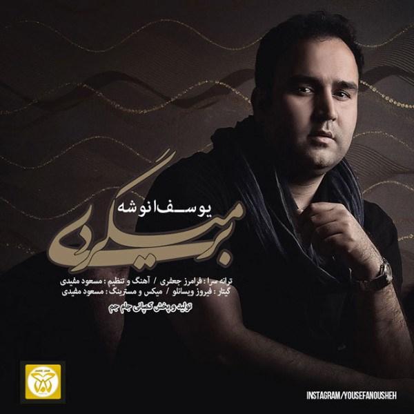 Yousef Anooshe - Bar Migardi