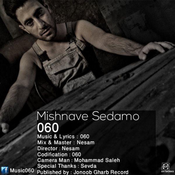 060 - Mishnave Sedamo
