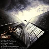 Abbas-Yousefi-Soghoot
