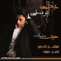 Abdi-Yousefi-Heyf-Shod