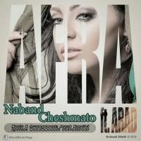 Afra-Naband-Cheshmato-(Ft-Arad)