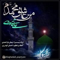 Ali-Aghadadi-Man-Asheghe-Mohammadam