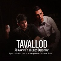 Ali-Alone-Tavallod-(Ft-Younes-Barzegar)