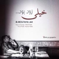 Alireza-Fatollahi-Kheyli-Zood-Bood