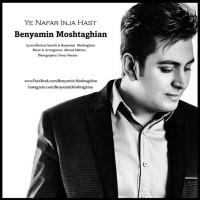Benyamin-Moshtaghian-Ye-Nafar-Inja-Hast