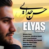 Elyas-Parvaresh-Hesse-Jodaei