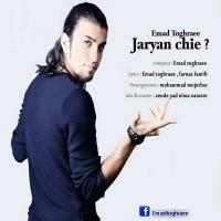 Emad-Toghraee-Jaryan-Chie