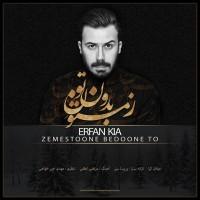 Erfan-Kia-Zemestoone-Bedoone-To