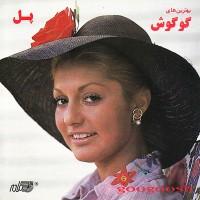 Googoosh-Hamsafar