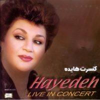 Hayedeh-Avaz-Ba-Sedaye-Moein-(Live)