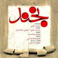 Hossein-Alavi-Bekhand